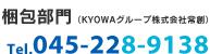 梱包部 TEL 045-228-9138