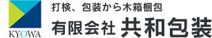 神奈川県横浜市の山下埠頭の共和包装は、打検検査及び加工作業、木箱梱包等の作業でお客様のニーズにお応えいたします。お客様の指定場所への出張作業、各種ダンボール・各種ステッカー貼りなどもお任せ下さい。